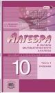 Алгебра и начала математического анализа 10 кл. Базовый и углубленный  уровни. Учебник